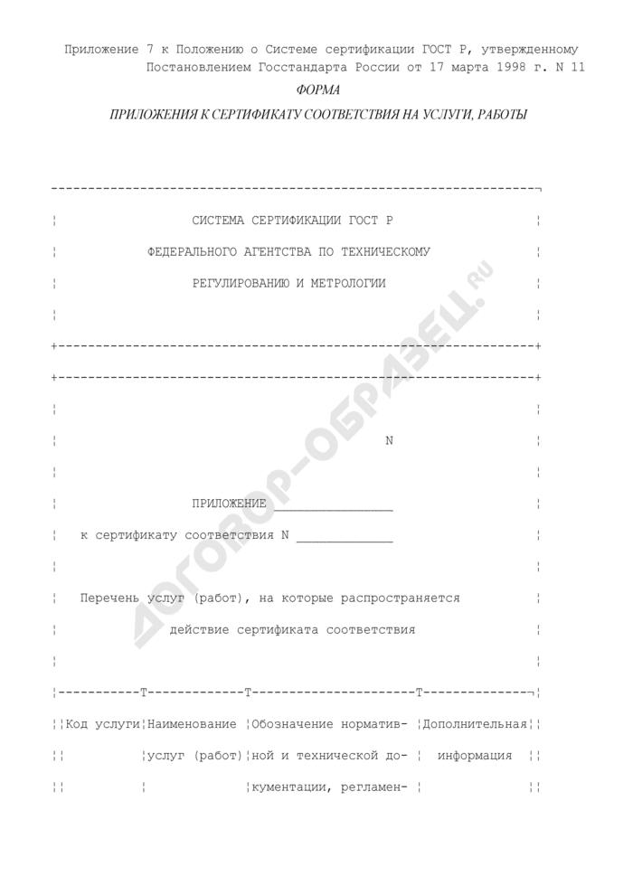 Форма приложения к сертификату соответствия на услуги, работы. Страница 1