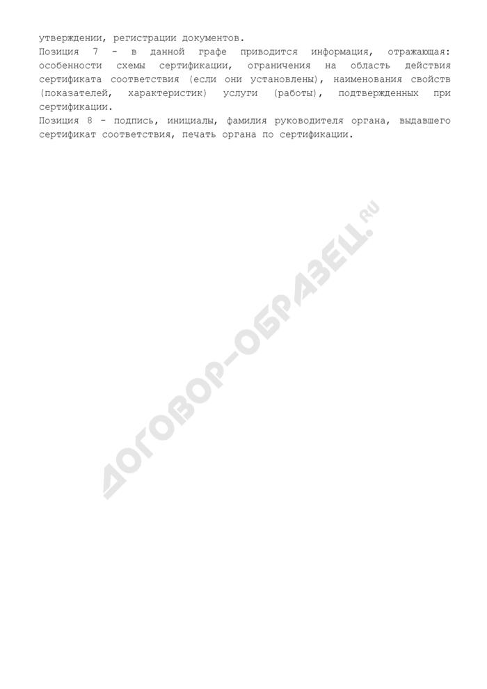 Форма приложения к сертификату соответствия на услуги (работы) автомобильного транспорта. Страница 3