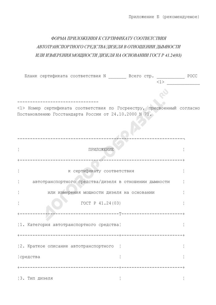 Форма приложения к сертификату соответствия автотранспортного средства/дизеля в отношении дымности или измерения мощности дизеля на основании ГОСТ Р 41.24(03) (рекомендуемая). Страница 1
