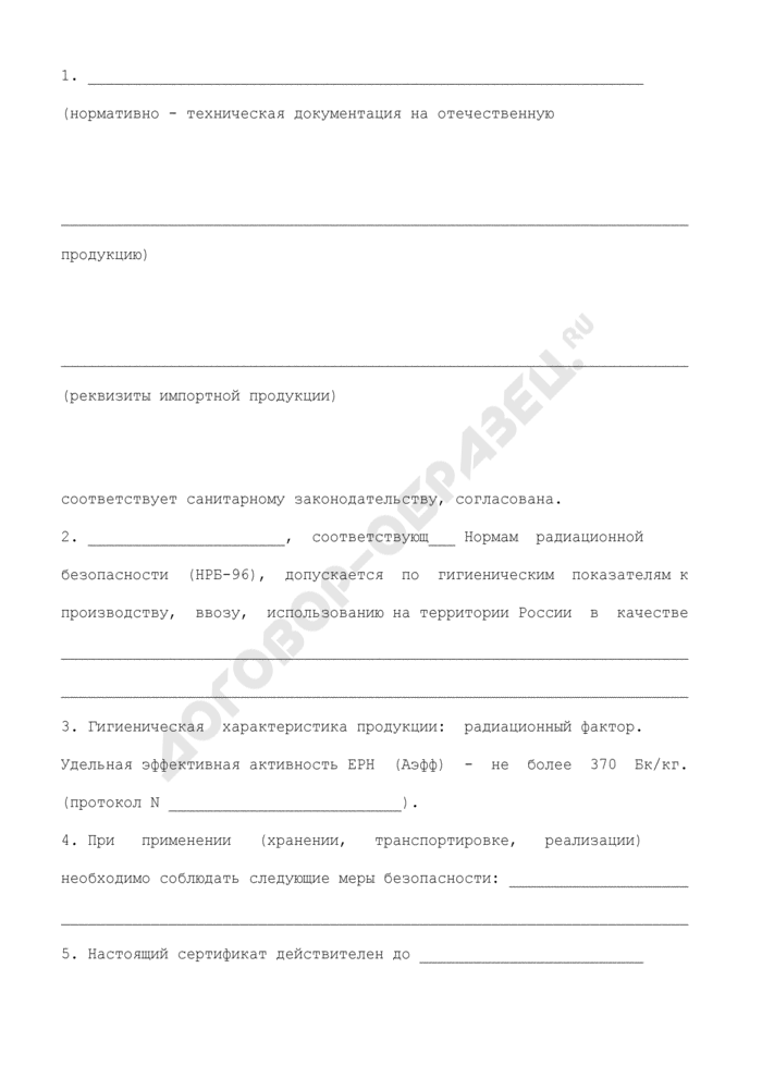 Гигиенический сертификат на производство (ввоз) продукции. Страница 2