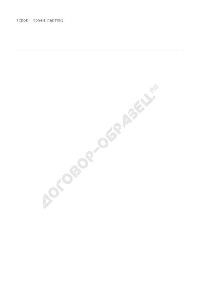 Гигиенический сертификат на производство (ввоз) продукции. Страница 3