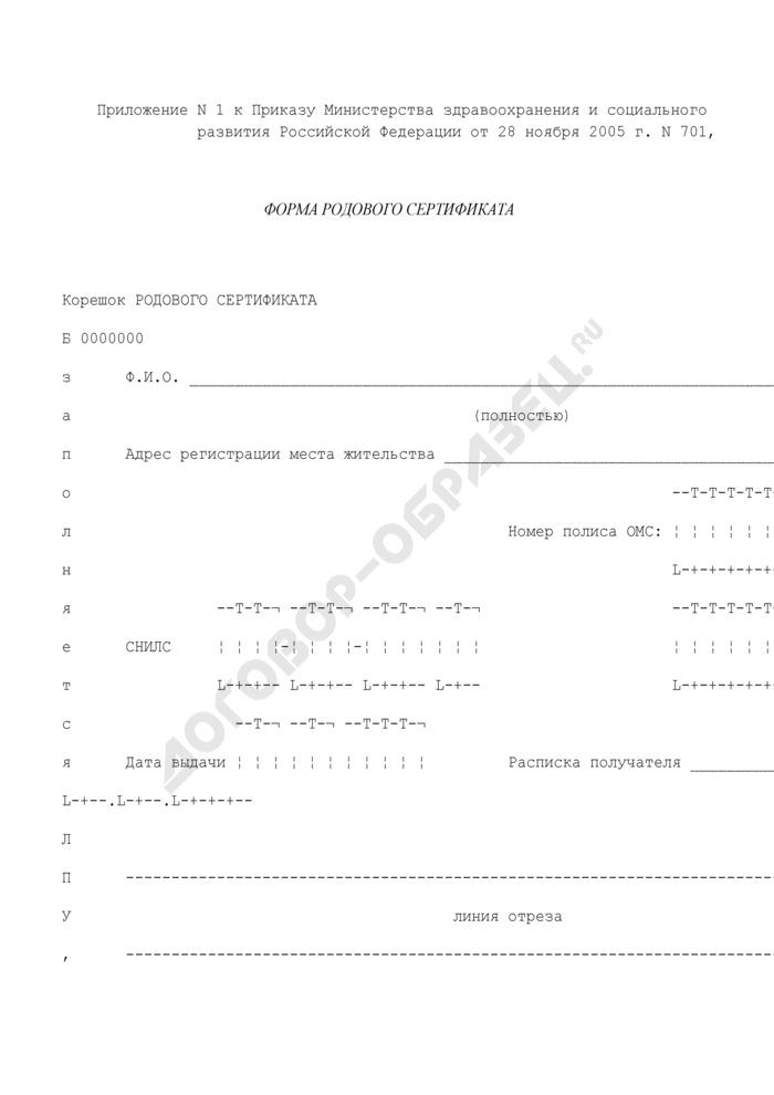 Форма родового сертификата. Страница 1