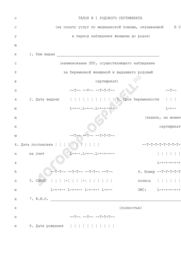 Форма родового сертификата. Страница 2