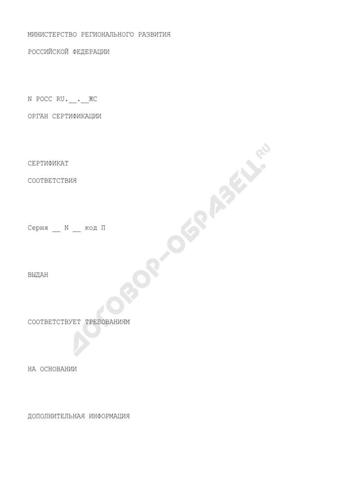 Форма сертификата соответствия на персонал. Страница 1