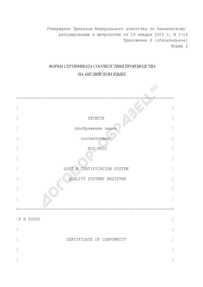 Форма сертификата соответствия производства на английском языке. Форма N 2 (англ.). Страница 1