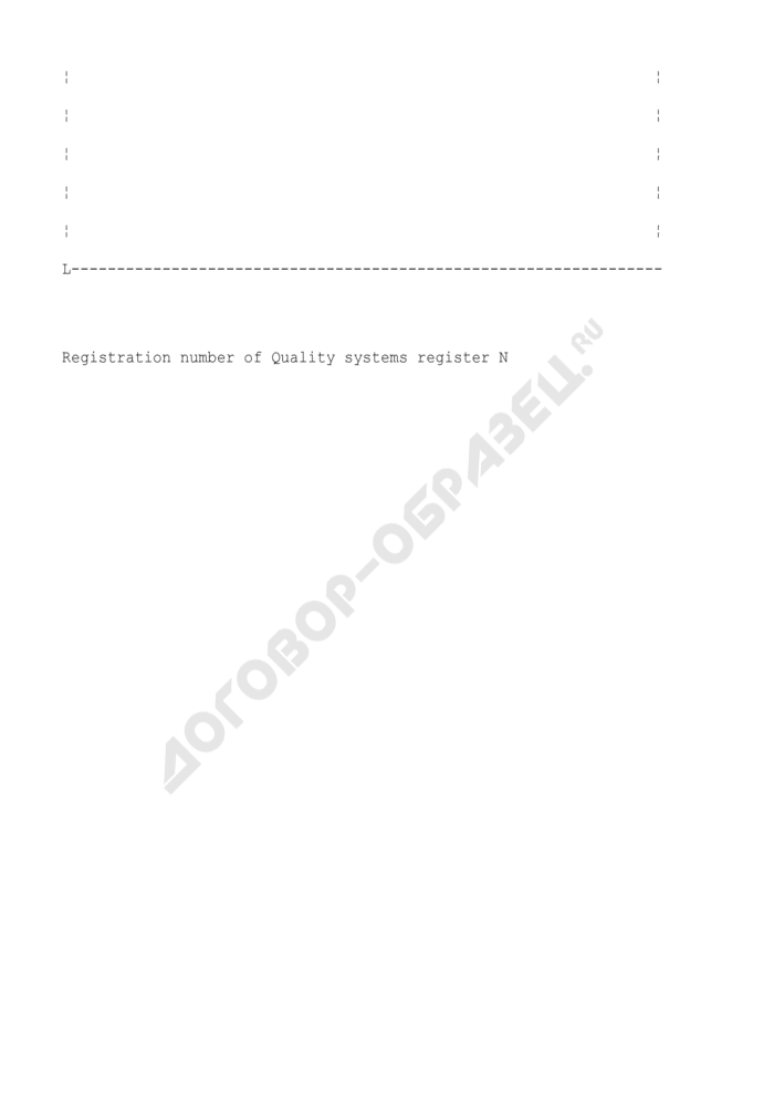 Форма сертификата соответствия производства на английском языке. Форма N 2 (англ.). Страница 2