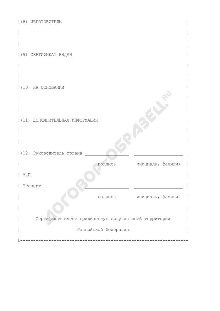 Форма сертификата соответствия при обязательной сертификации продукции (обязательная форма). Страница 2