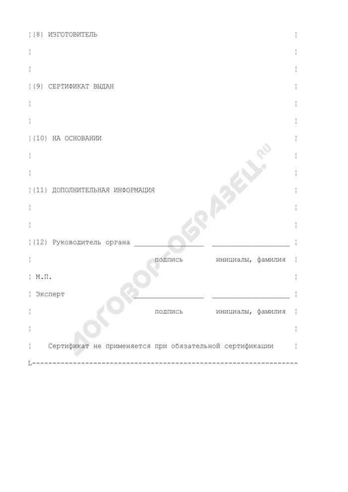 Форма сертификата соответствия при добровольной сертификации продукции (обязательная форма). Страница 2