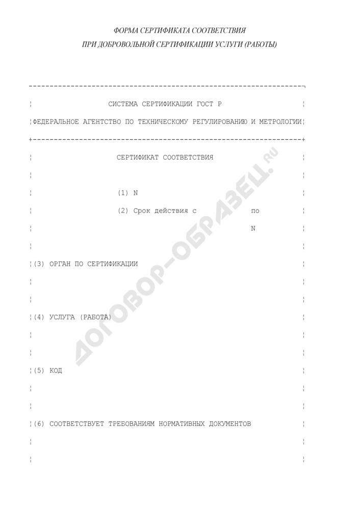 Форма сертификата соответствия при добровольной сертификации услуги (работы) (обязательная форма)). Страница 1