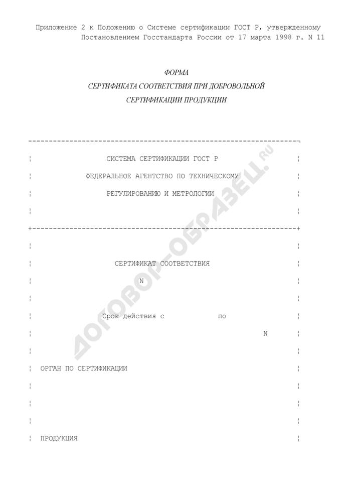 Форма сертификата соответствия при добровольной сертификации продукции. Страница 1
