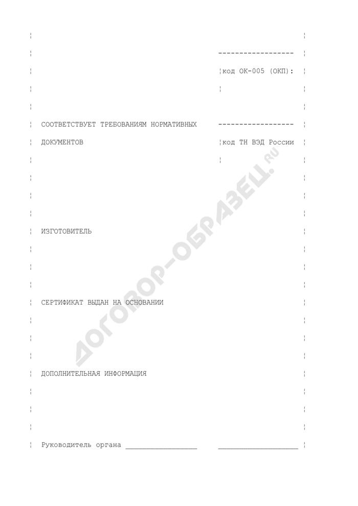 Форма сертификата соответствия при добровольной сертификации продукции. Страница 2