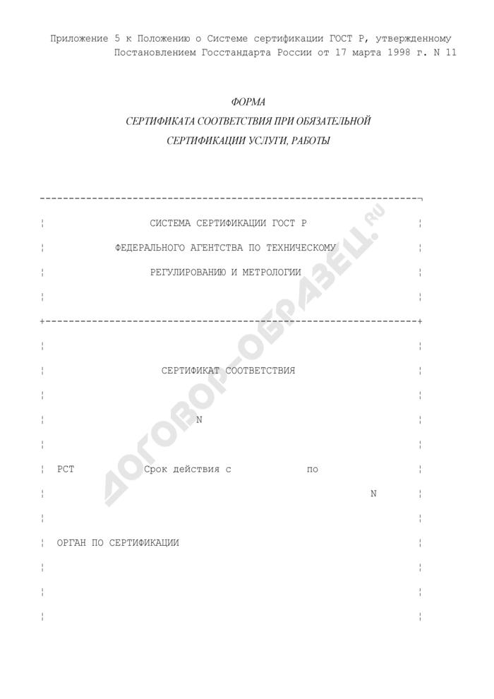 Форма сертификата соответствия при обязательной сертификации услуги, работы. Страница 1