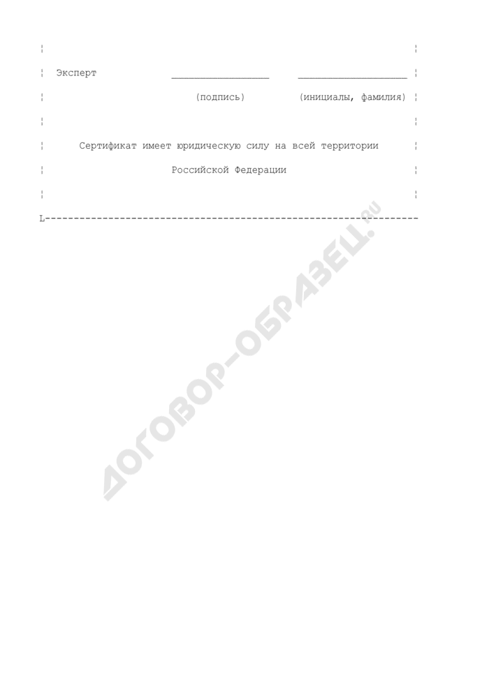 Форма сертификата соответствия при обязательной сертификации услуги, работы. Страница 3