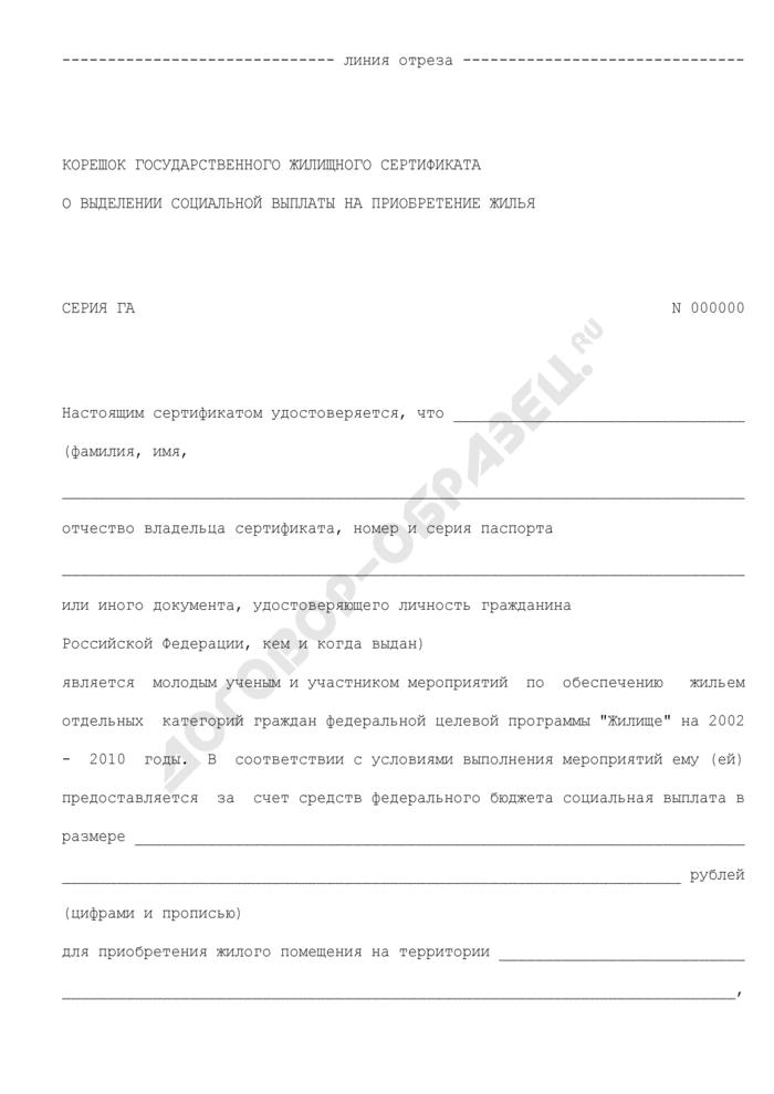 """Государственный жилищный сертификат о выделении социальной выплаты на приобретение жилья, выдаваемый молодым ученым в рамках реализации мероприятий по обеспечению жильем отдельных категорий граждан федеральной целевой программы """"Жилище"""" на 2002 - 2010 годы. Страница 3"""