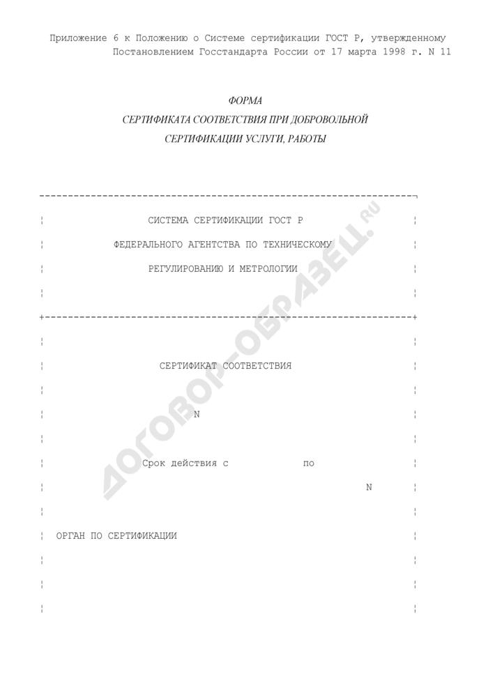 Форма сертификата соответствия при добровольной сертификации услуги, работы. Страница 1