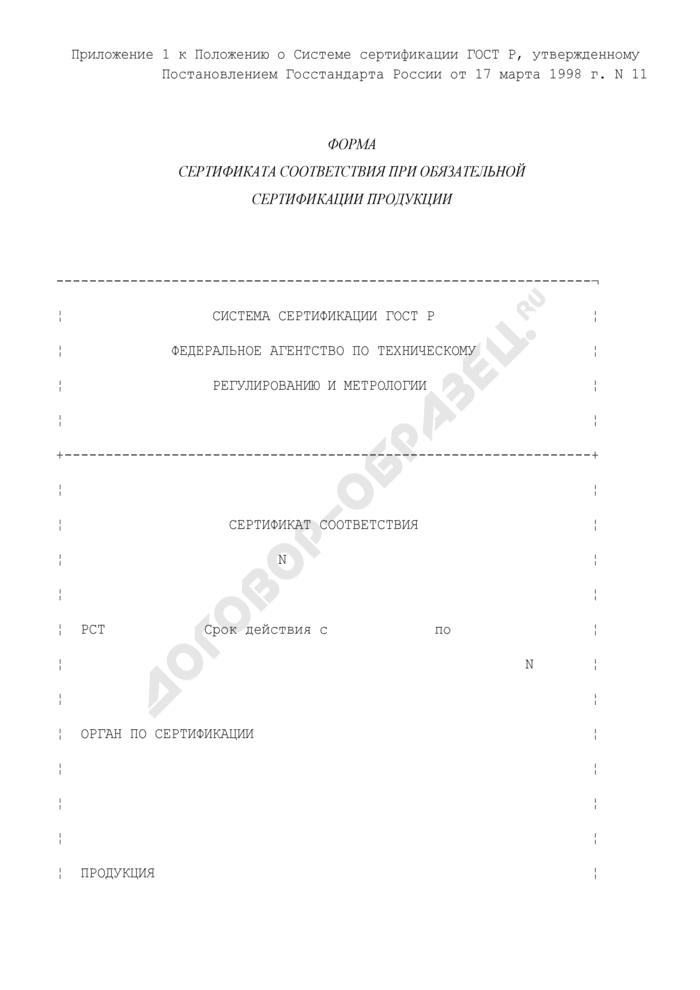 Форма сертификата соответствия при обязательной сертификации продукции. Страница 1