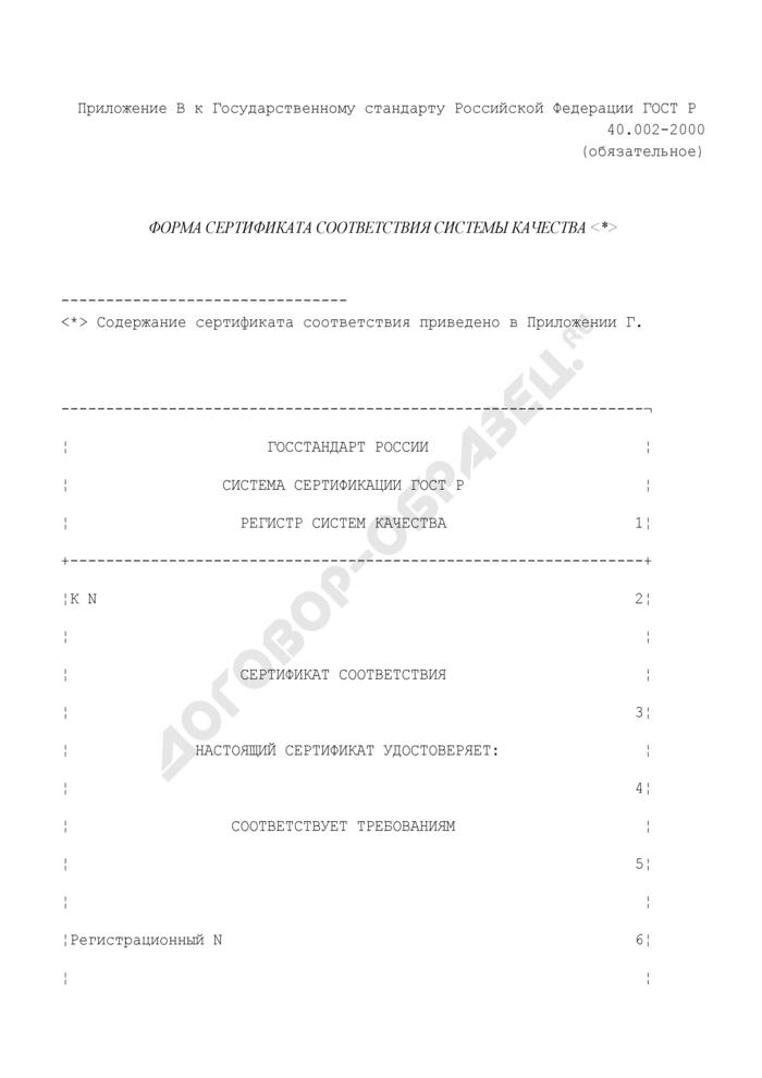 Форма сертификата соответствия системы качества в Системе сертификации ГОСТ Р. Страница 1