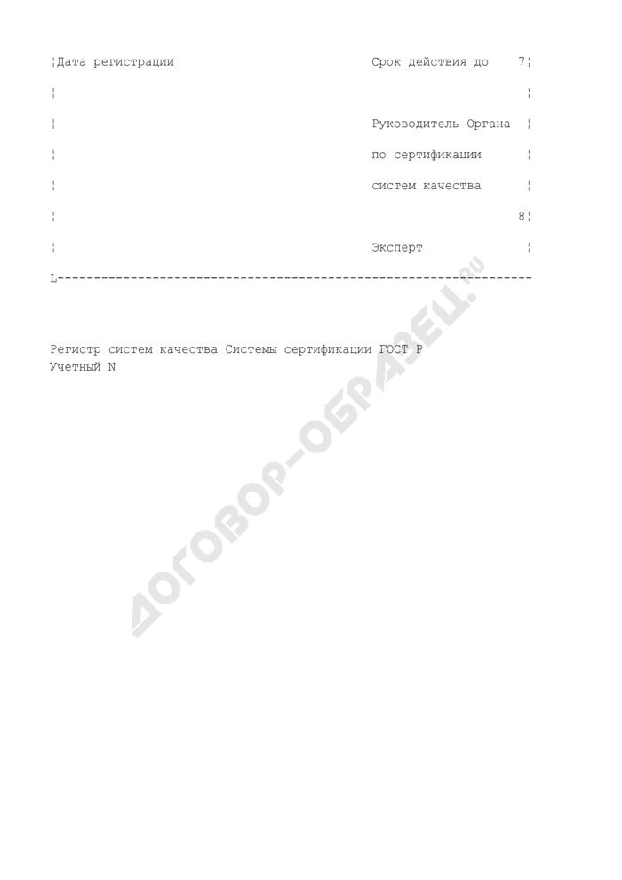 Форма сертификата соответствия системы качества в Системе сертификации ГОСТ Р. Страница 2