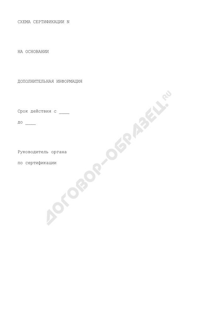 Форма сертификата соответствия на продукцию. Страница 2