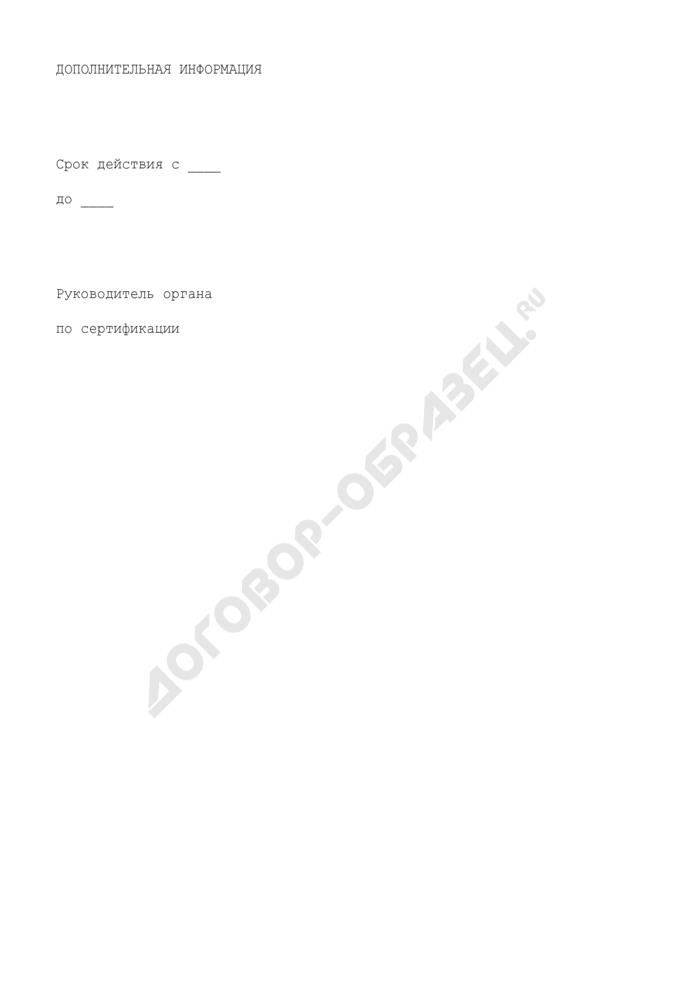 Форма сертификата соответствия на работы (услуги). Страница 2