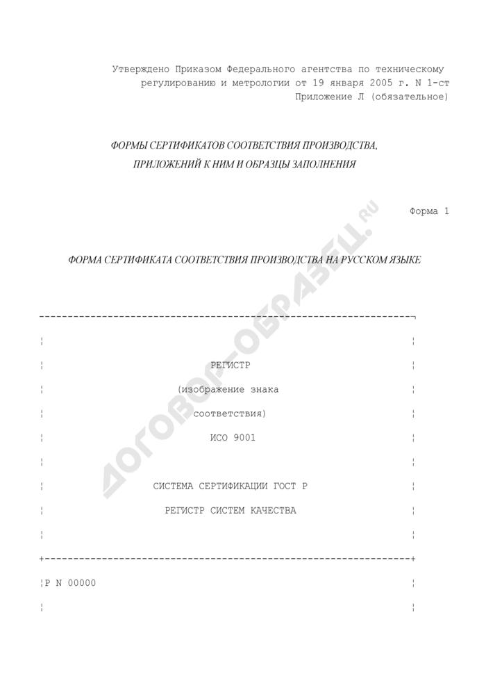 Форма сертификата соответствия производства на русском языке. Форма N 1. Страница 1