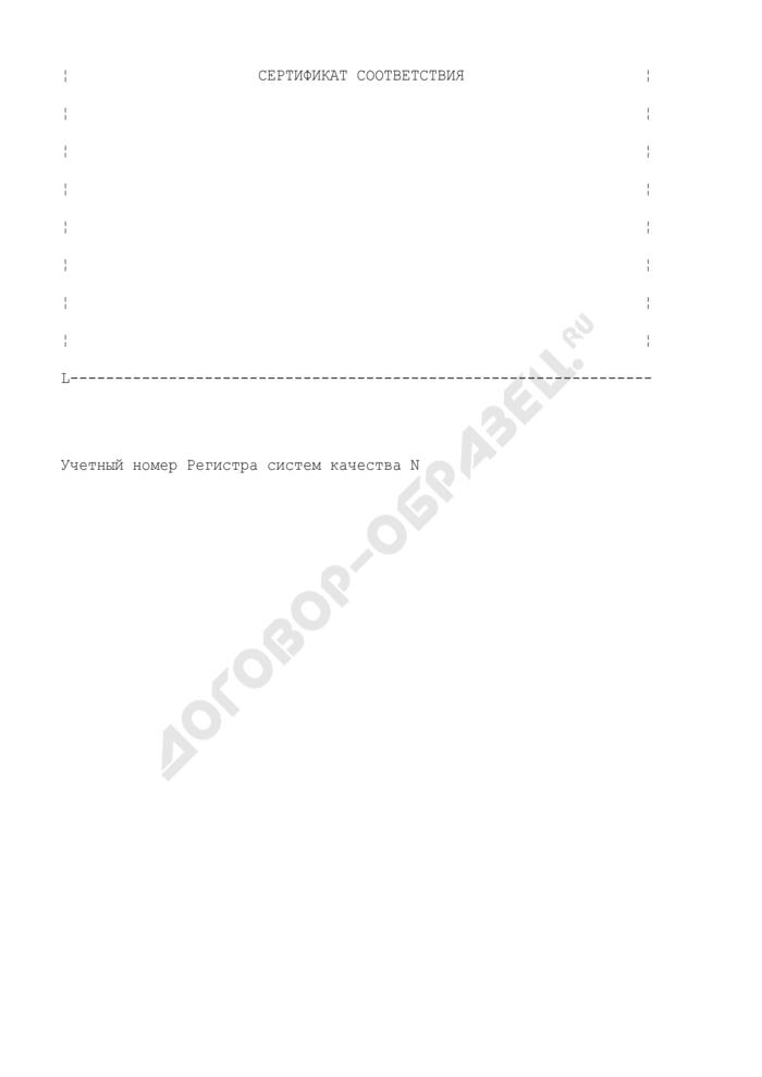 Форма сертификата соответствия производства на русском языке. Форма N 1. Страница 2