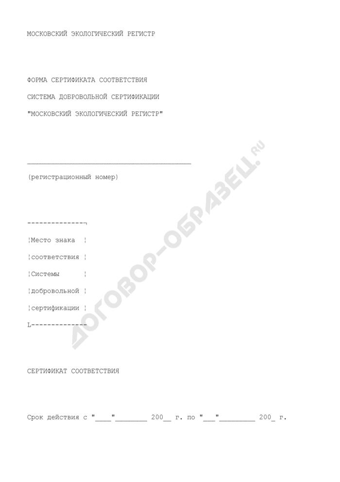 """Форма сертификата соответствия - система добровольной сертификации """"Московский экологический регистр. Страница 1"""