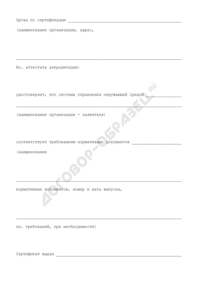 """Форма сертификата соответствия - система добровольной сертификации """"Московский экологический регистр. Страница 2"""