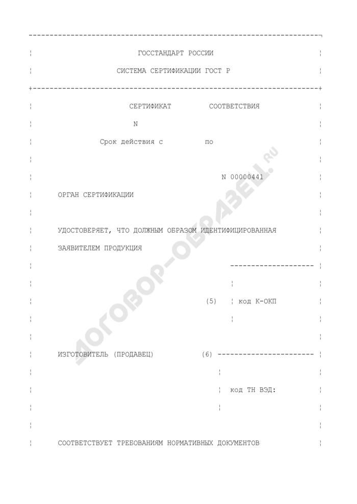 Форма сертификата соответствия нефтепродуктов. Страница 3