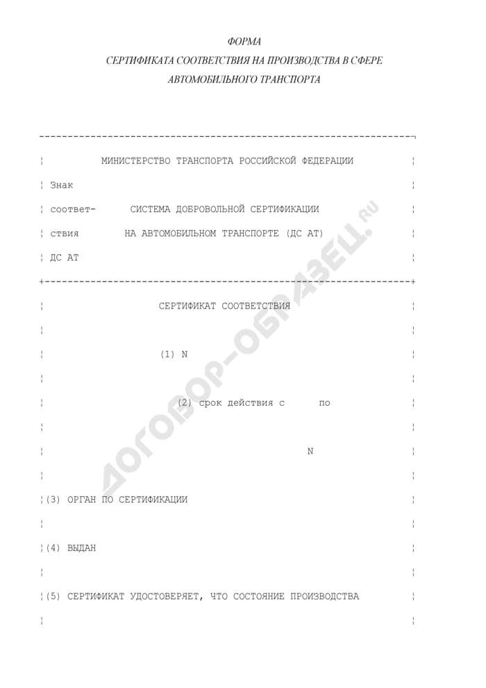 Форма сертификата соответствия на производства в сфере автомобильного транспорта. Страница 1