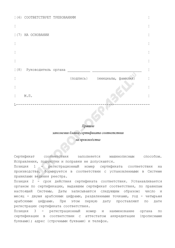 Форма сертификата соответствия на производства в сфере автомобильного транспорта. Страница 2