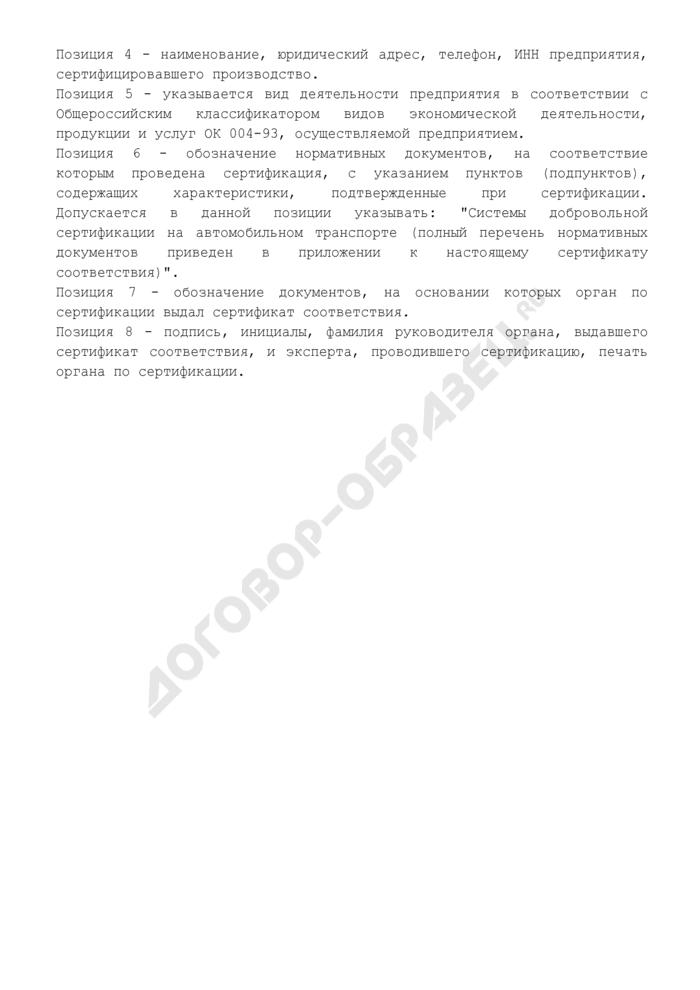 Форма сертификата соответствия на производства в сфере автомобильного транспорта. Страница 3