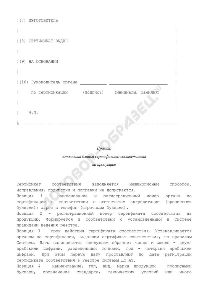 Форма сертификата соответствия на продукцию в Системе добровольной сертификации на автомобильном транспорте. Страница 2