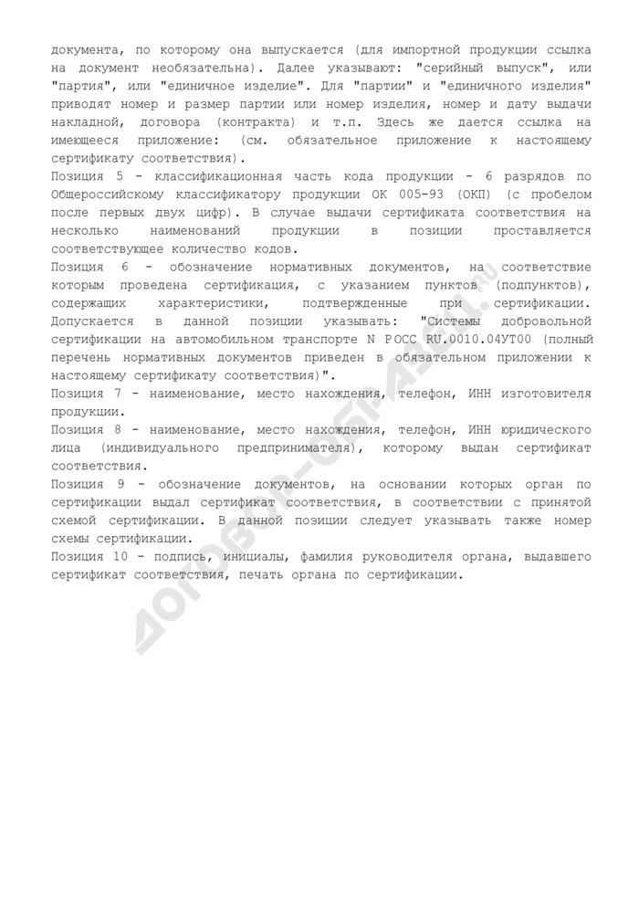 Форма сертификата соответствия на продукцию в Системе добровольной сертификации на автомобильном транспорте. Страница 3