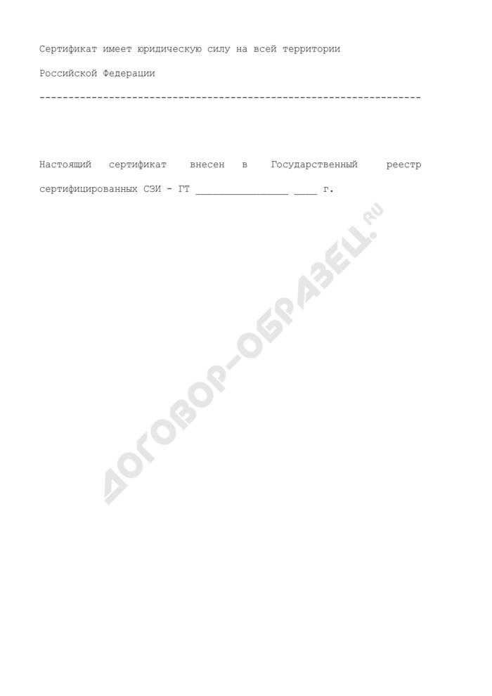 Форма сертификата соответствия обязательной сертификации средств защиты информации по требованиям безопасности для сведений, составляющих государственную тайну, Федеральной службы безопасности Российской Федерации. Страница 3