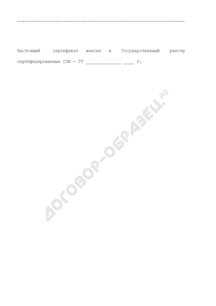 Форма сертификата соответствия добровольной сертификации средств защиты информации по требованиям безопасности для сведений, составляющих государственную тайну, Федеральной службы безопасности Российской Федерации. Страница 3
