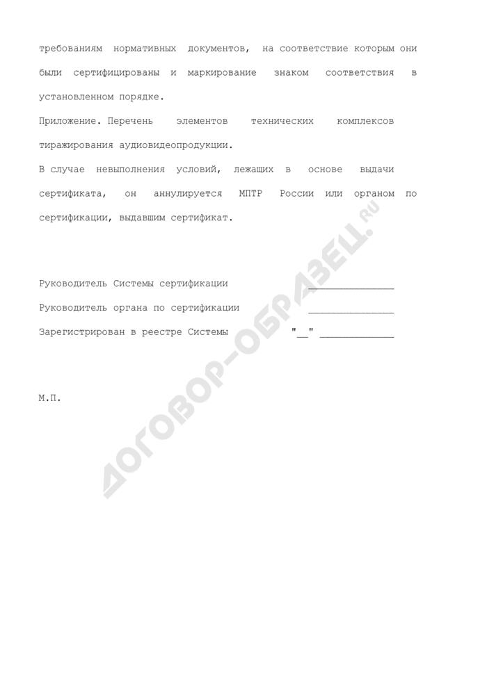 Форма сертификата на проведение сертификации технических комплексов тиражирования аудиопродукции. Страница 3