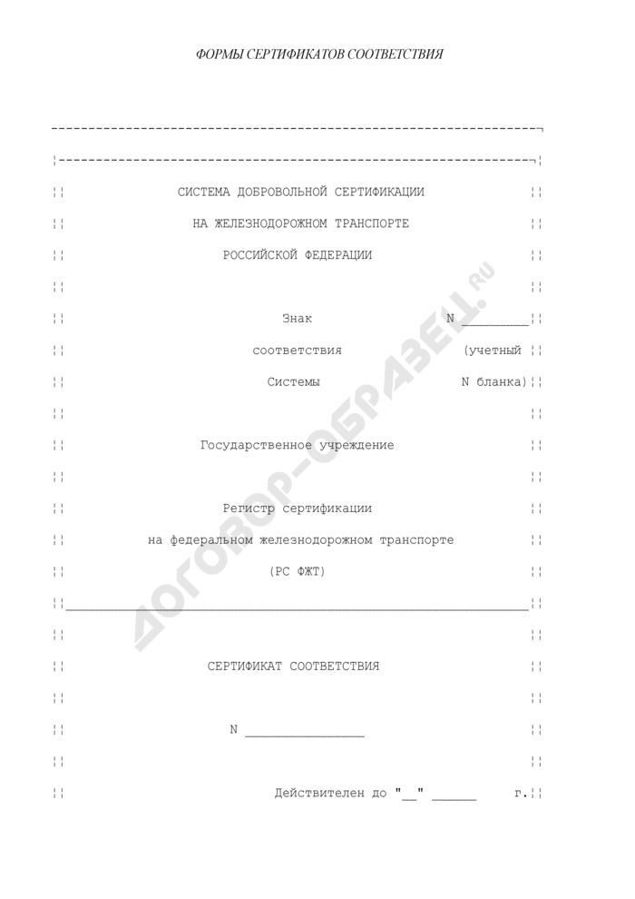 Форма сертификата соответствия об идентифицировании продукции. Страница 1