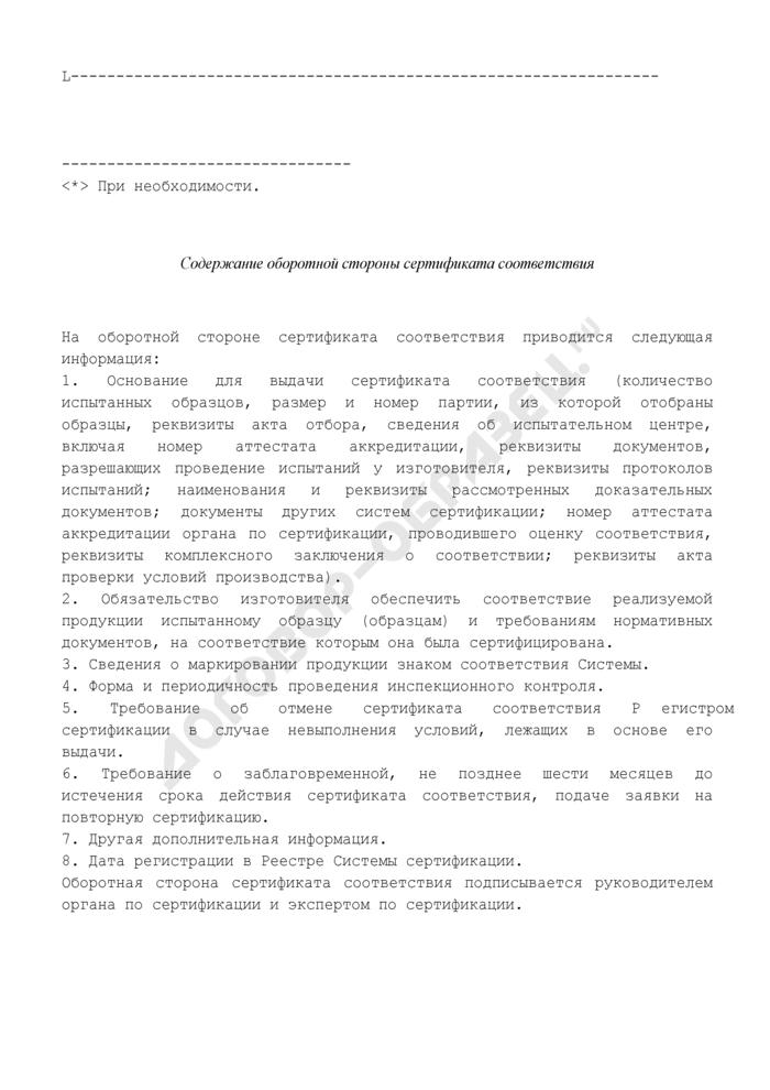 Форма сертификата соответствия об идентифицировании продукции. Страница 3