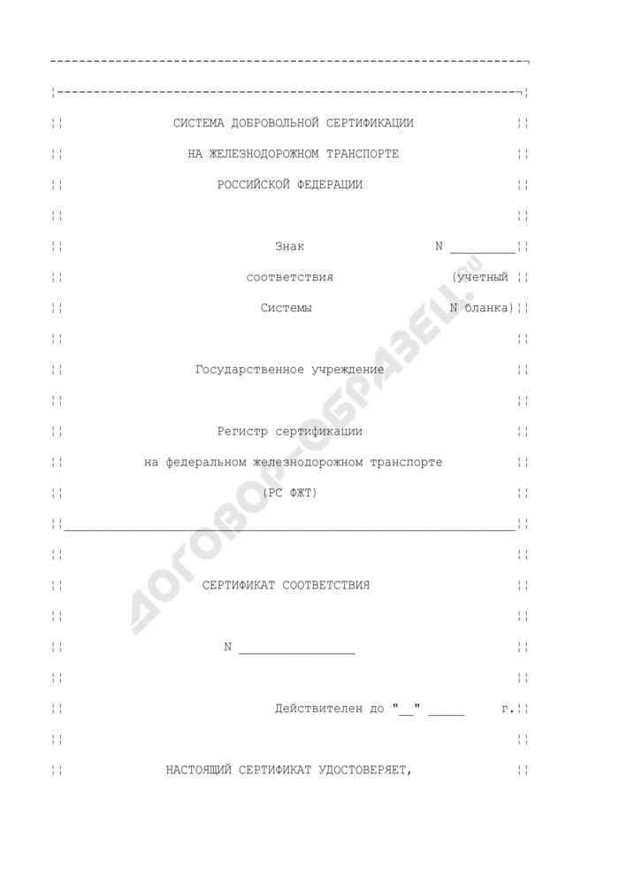 Форма сертификата соответствия системы менеджмента качества. Страница 1