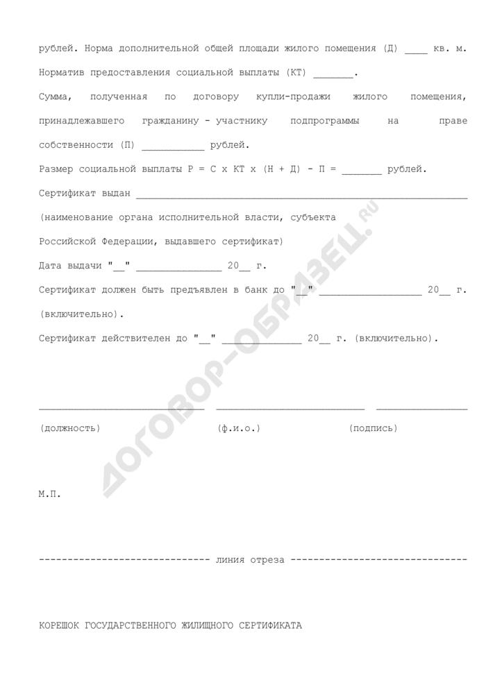"""Государственный жилищный сертификат о выделении социальной выплаты на приобретение жилья для граждан - участников подпрограммы """"Выполнение государственных обязательств по обеспечению жильем категорий граждан, установленных федеральным законодательством"""" федеральной целевой программы """"Жилище"""" на 2002 - 2010 годы (серия сертификата - """"ПС""""). Страница 3"""