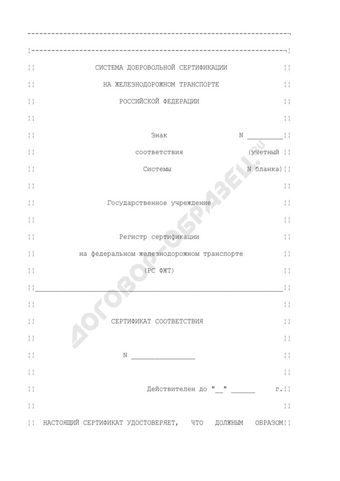Форма сертификата соответствия идентифицирования процесса предоставления услуг. Страница 1