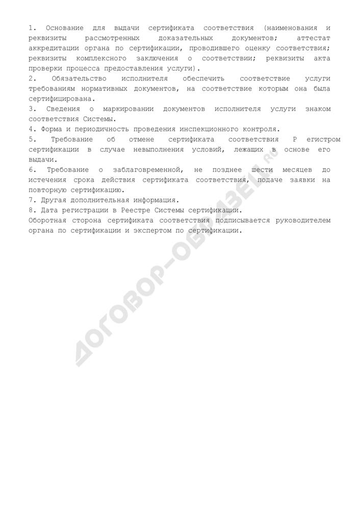 Форма сертификата соответствия идентифицирования процесса предоставления услуг. Страница 3