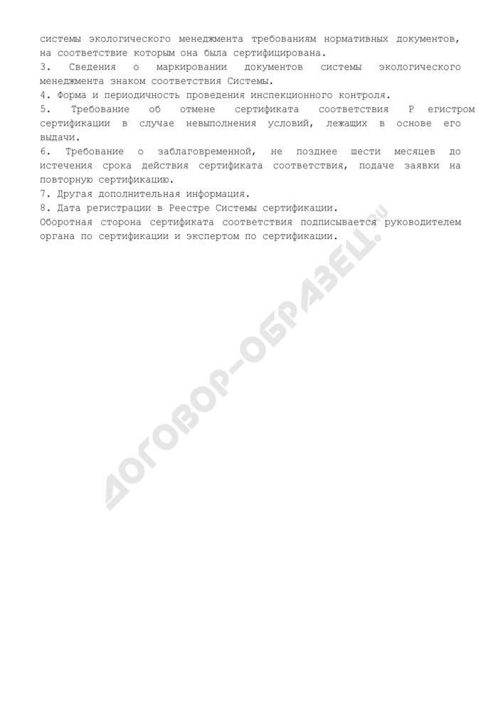 Форма сертификата соответствия системы экологического менеджмента. Страница 3