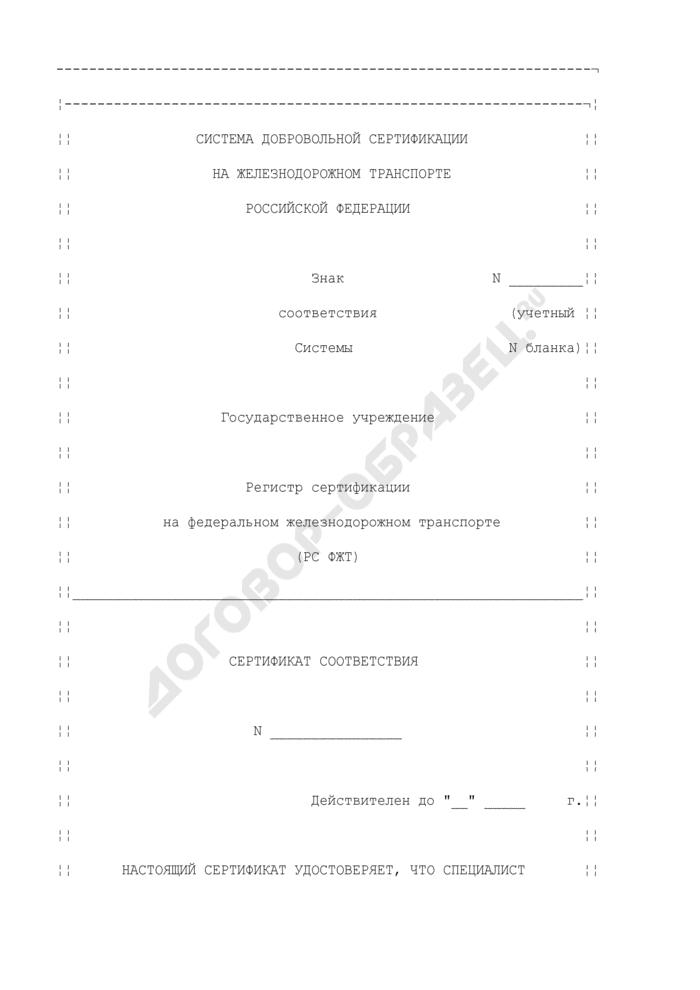 Форма сертификата соответствия специалиста установленным требованиям. Страница 1