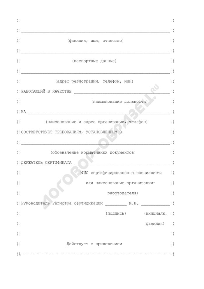 Форма сертификата соответствия специалиста установленным требованиям. Страница 2