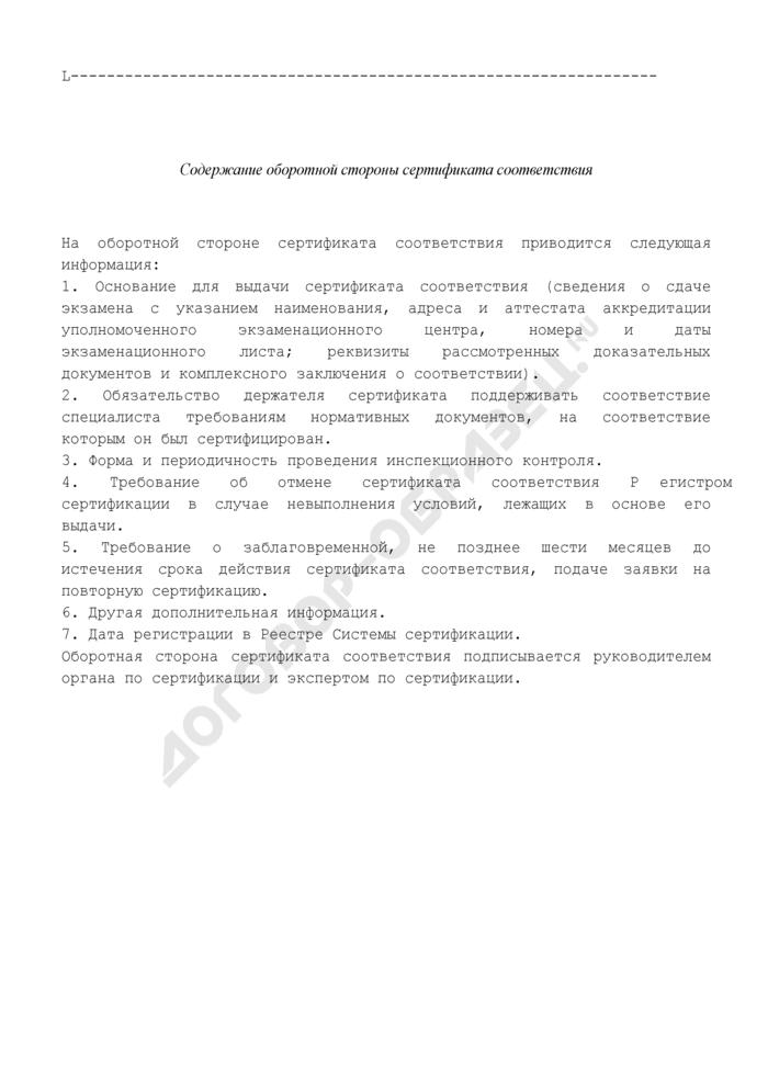 Форма сертификата соответствия специалиста установленным требованиям. Страница 3