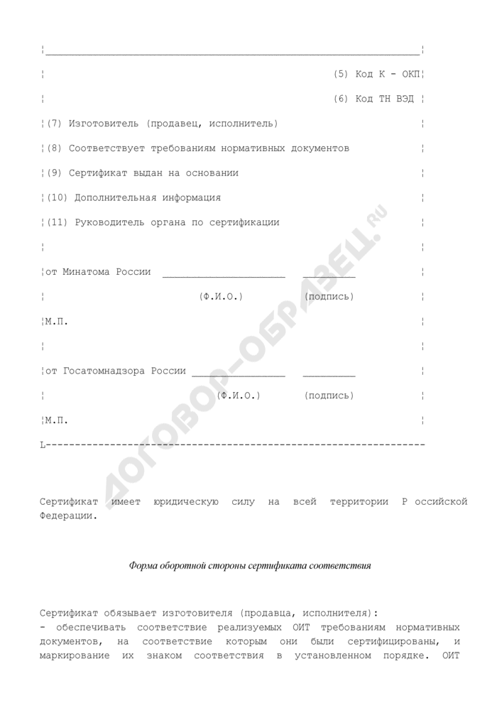 Форма сертификата соответствия требованиям Системы сертификации оборудования, изделий и технологий для ядерных установок, радиационных источников и пунктов хранения. Страница 2
