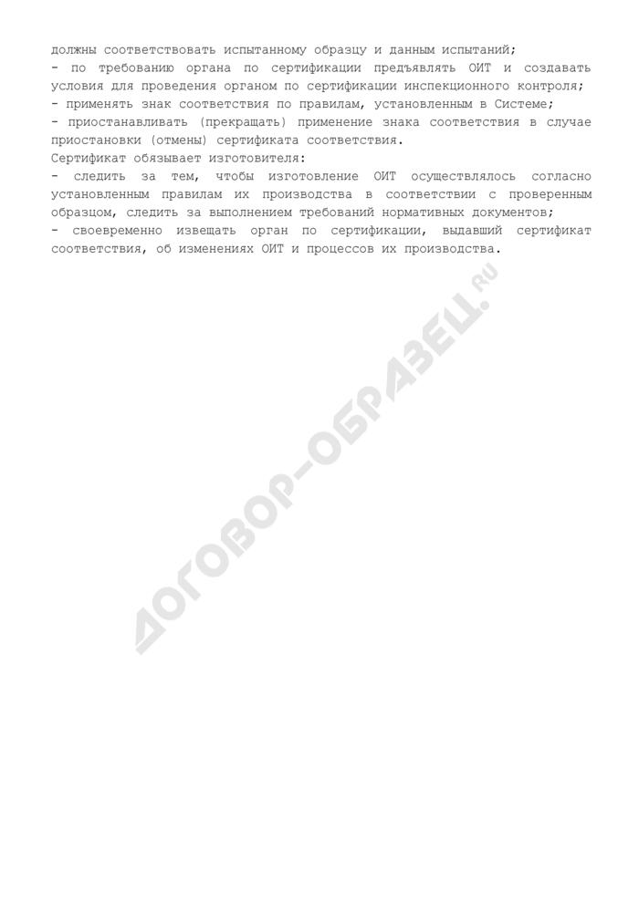 Форма сертификата соответствия требованиям Системы сертификации оборудования, изделий и технологий для ядерных установок, радиационных источников и пунктов хранения. Страница 3