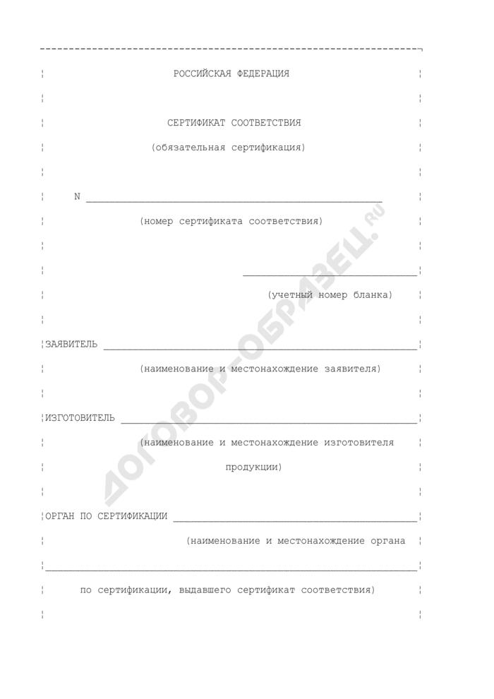 Форма сертификата соответствия продукции требованиям технических регламентов. Страница 1
